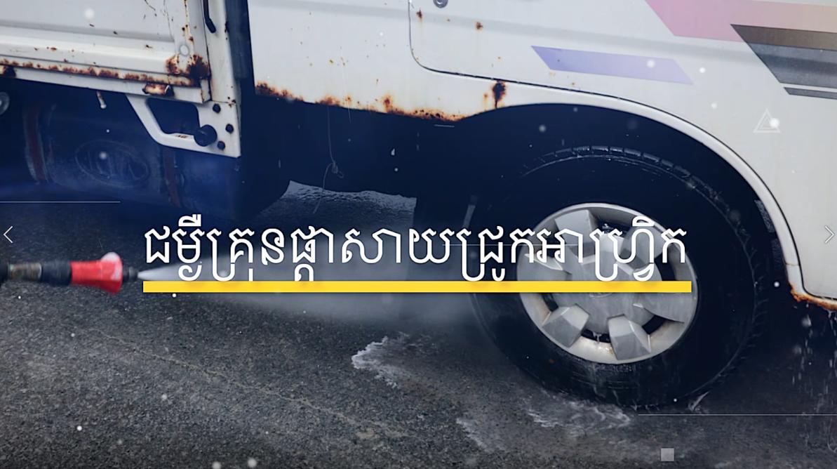 아프리카 돼지열병2(캄보디아어)