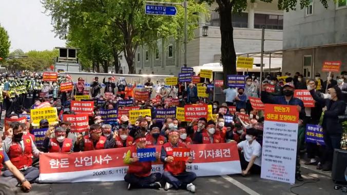 한돈산업사수 생존권 쟁취 기자회견 2
