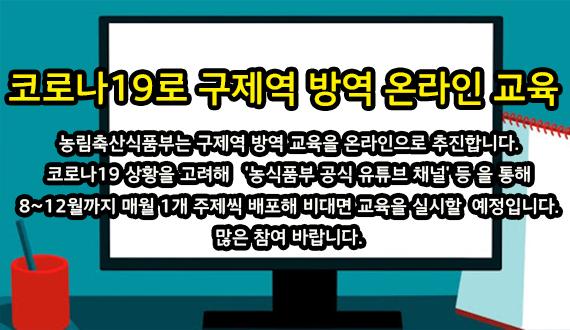 농식품부, 코로나19로 구제역 방역 온라인 교육 추진