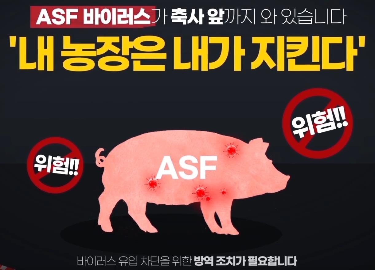 [경기도] 강화된 8대 방역시설 이렇게 설치해요!